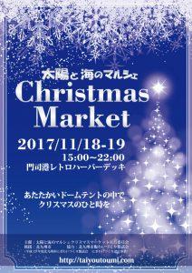 太陽と海のマルシェクリスマスマーケット